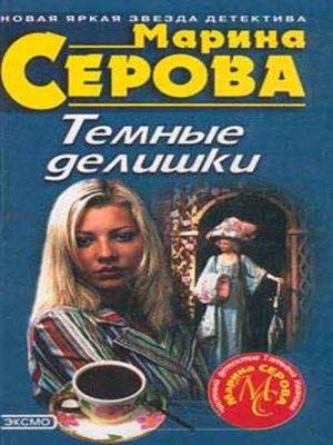 cover image of Темные делишки