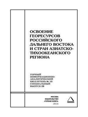cover image of Освоение георесурсов Российского Дальнего Востока и стран Азиатско-Тихоокеанского региона