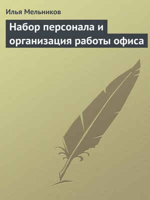 cover image of Набор персонала и организация работы офиса