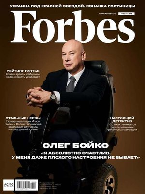 cover image of Forbes 02-2018
