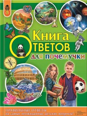 cover image of Книга ответов для почемучки