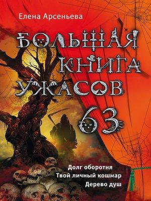 cover image of Большая книга ужасов 63 (сборник)