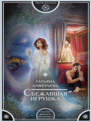 cover image of Сбежавшая игрушка