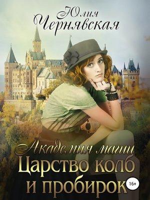 cover image of Академия магии 3. Царство колб и пробирок