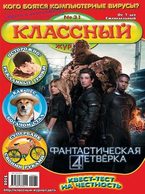 cover image of Классный журнал №31/2015