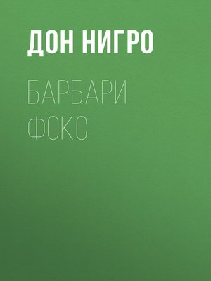 cover image of Барбари Фокс