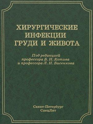 cover image of Хирургические инфекции груди и живота