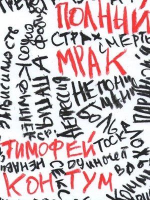 cover image of Полный мрак