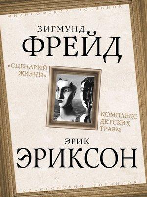 cover image of «Сценарий жизни». Комплекс детских травм (сборник)