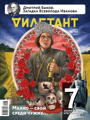 cover image of Дилетант 27
