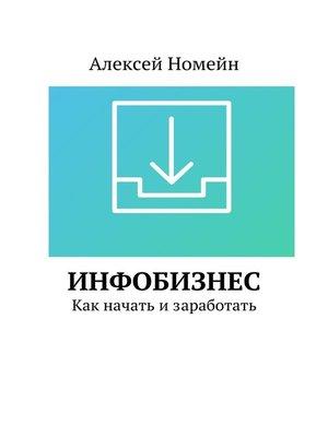 cover image of Инфобизнес. Как начать изаработать