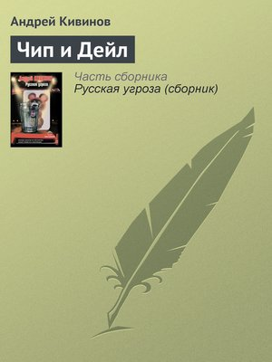 cover image of Чип и Дейл