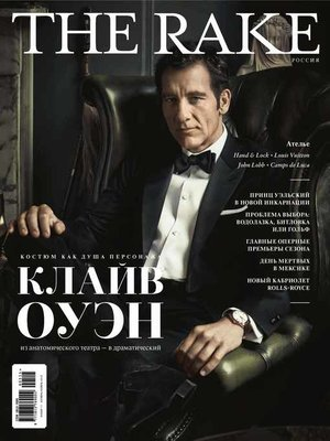 cover image of The Rake №05/2015