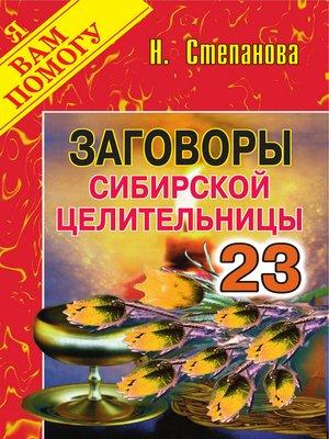 cover image of Заговоры сибирской целительницы. Выпуск 23
