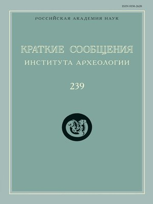 cover image of Краткие сообщения Института археологии. Выпуск 239