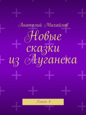 cover image of Новые сказки изЛуганска. Книга4