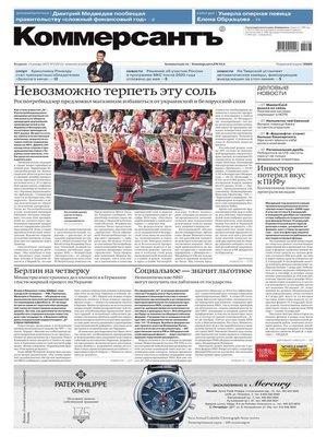 cover image of Коммерсантъ (понедельник-пятница) 02-2015