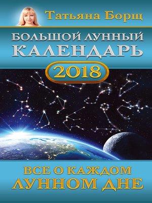 cover image of Большой лунный календарь на 2018 год. Все о каждом лунном дне