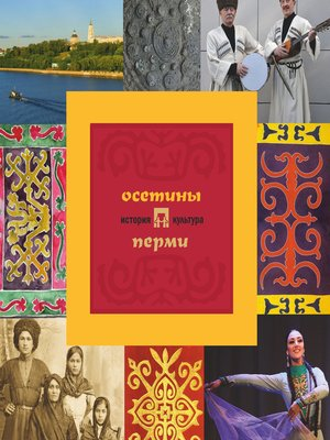 cover image of Осетины Перми