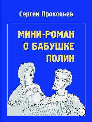 cover image of Мини-роман о бабушке Полин