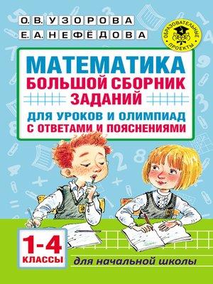 cover image of Математика. Большой сборник заданий для уроков и олимпиад с ответами и пояснениями. 1–4 классы