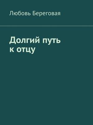cover image of Долгий путь котцу