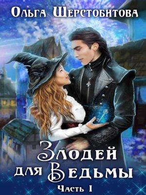cover image of Злодей для ведьмы