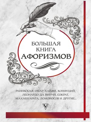 cover image of Большая книга афоризмов и цитат
