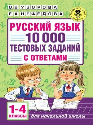 cover image of Русский язык. 10 000 тестовых заданий с ответами. 1–4 классы
