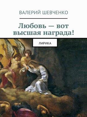 cover image of Любовь – вот высшая награда! Лирика