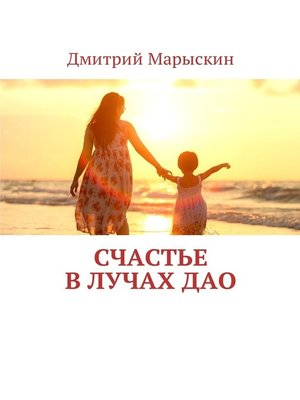 cover image of Счастье в лучах Дао
