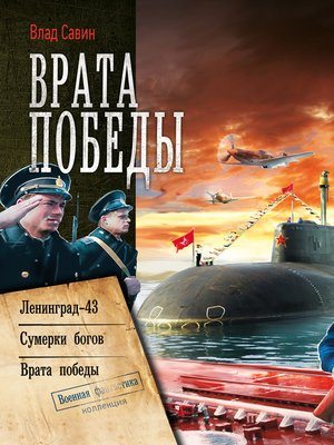 cover image of Врата Победы