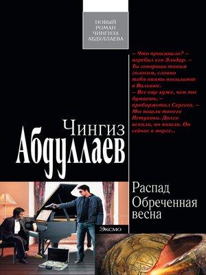 cover image of Обреченная весна