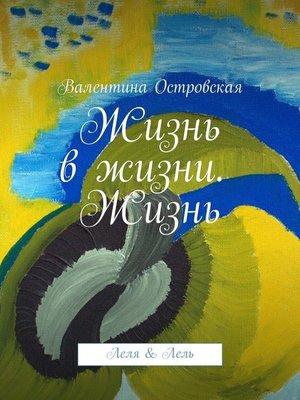 cover image of Жизнь вжизни. Жизнь. Леля &Лель