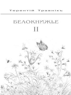 cover image of Белокнижье. Собрание сочинений в 4-х томах. Том2