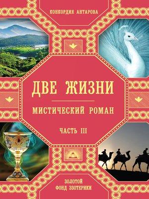 cover image of Две жизни. Часть 3