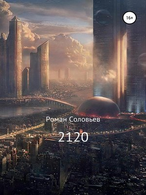 cover image of 2120