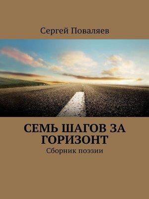 cover image of Семь шагов за горизонт. Сборник поэзии