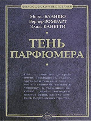 cover image of Тень парфюмера