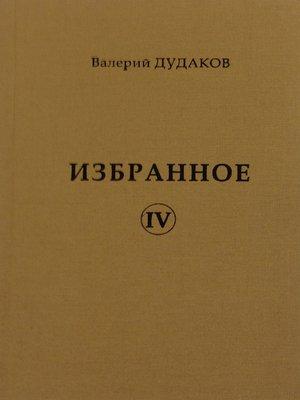 cover image of Избранное IV