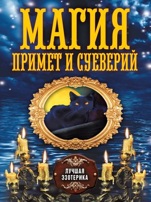 cover image of Магия примет и суеверий