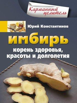 cover image of Имбирь. Корень здоровья, красоты и долголетия