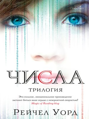 cover image of Числа. Трилогия (сборник)