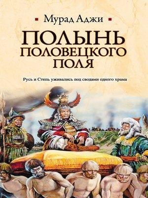 cover image of Полынь Половецкого поля