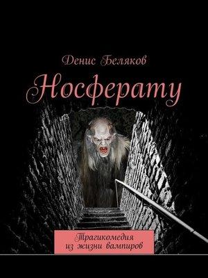 cover image of Носферату. Трагикомедия о вампирской жизни (расширенное издание)