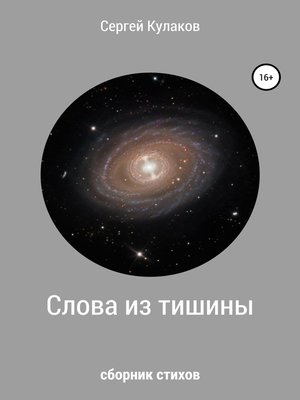 cover image of Слова из тишины