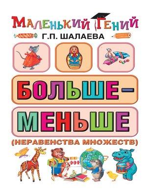 cover image of Больше – меньше (неравенства множеств)