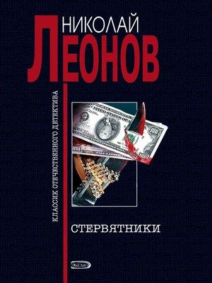 cover image of Стервятники