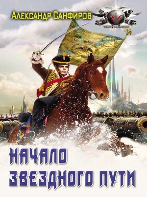 cover image of Начало звёздного пути