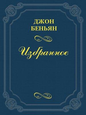 cover image of Путешествие пилигрима в Небесную страну